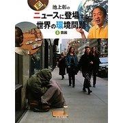池上彰のニュースに登場する世界の環境問題〈8〉貧困 [全集叢書]