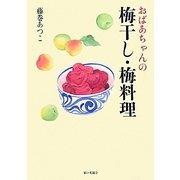 おばあちゃんの梅干し・梅料理 [単行本]