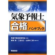 気象予報士合格ハンドブック [単行本]