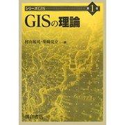 GISの理論(シリーズGIS〈1〉) [全集叢書]