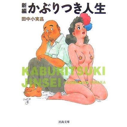 新編 かぶりつき人生(河出文庫) [文庫]