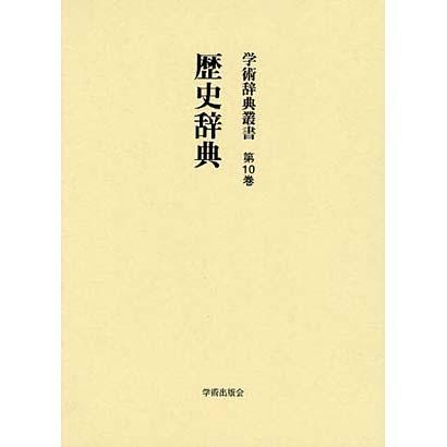学術辞典叢書 10(学術アーカイブス) [事典辞典]