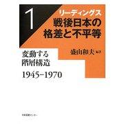 リーディングス戦後日本の格差と不平等〈第1巻〉変動する階層構造 1945-1970 [全集叢書]