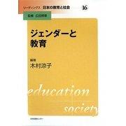 ジェンダーと教育(リーディングス日本の教育と社会〈16〉) [全集叢書]