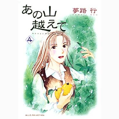 あの山越えて 4(秋田レディースコミックスセレクション) [コミック]