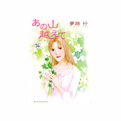 あの山越えて 14(秋田レディースコミックスセレクション) [コミック]