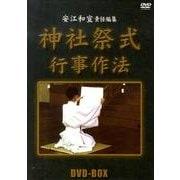神社祭式行事作法[DVD-BOX]
