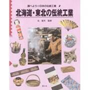 北海道・東北の伝統工業(調べよう 日本の伝統工業〈2〉) [全集叢書]