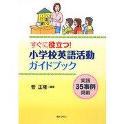 すぐに役立つ!小学校英語活動ガイドブック―実践35事例掲載 [単行本]
