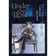 Under the Rose 3(バーズコミックスデラックス) [コミック]