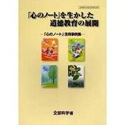 「心のノート」を生かした道徳教育の展開-「心のノート」活用事例集 [単行本]