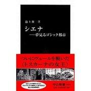 シエナ―夢見るゴシック都市(中公新書) [新書]