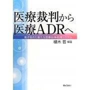 医療裁判から医療ADRへ―動き始めた新たな医療紛争処理システム [単行本]