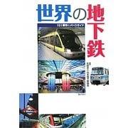 世界の地下鉄―151都市のメトロガイド [単行本]