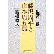 藤沢周平と山本周五郎(光文社知恵の森文庫) [文庫]