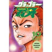 グラップラー刃牙 10(少年チャンピオン・コミックス) [コミック]