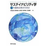 サステイナビリティ学〈4〉生態系と自然共生社会 [全集叢書]