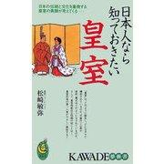 日本人なら知っておきたい皇室―日本の伝統と文化を象徴する皇室の素顔が見えてくる(KAWADE夢新書) [新書]