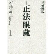 正法眼蔵〈1〉 [全集叢書]
