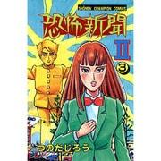 恐怖新聞2 3(少年チャンピオン・コミックス) [コミック]