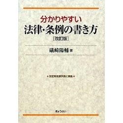 分かりやすい法律・条例の書き方 改訂版 [単行本]
