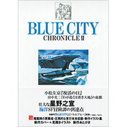 BLUE CITY CHRONICLE 2 [コミック]
