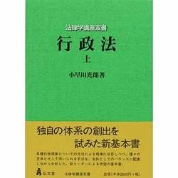行政法〈上〉(法律学講座双書) [全集叢書]