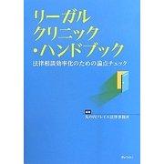 リーガルクリニック・ハンドブック―法律相談効率化のための論点チェック [単行本]