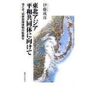 東北アジア平和共同体に向けて―今こそ、日米安保体制の転換を [単行本]