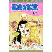 王家の紋章 4(プリンセスコミックス) [コミック]