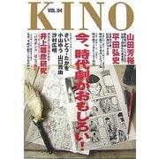 KINO〈VOL.04〉 [単行本]