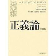 正義論 改訂版 [単行本]