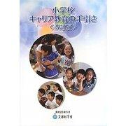 小学校キャリア教育の手引き 改訂版 [単行本]