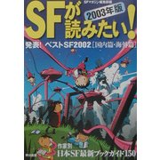 SFが読みたい!〈2003年版〉発表!ベストSF2002国内篇・海外篇 [単行本]