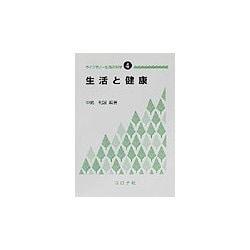 生活と健康(ライブラリー生活の科学〈4〉) [全集叢書]
