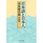 日本語と日本人―対談集 改版 (中公文庫) [文庫]
