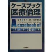 ケースブック医療倫理 [単行本]