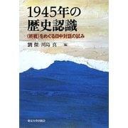 1945年の歴史認識―「終戦」をめぐる日中対話の試み [単行本]