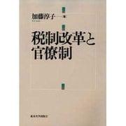 税制改革と官僚制 [単行本]