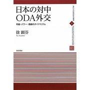 日本の対中ODA外交―利益・パワー・価値のダイナミズム(現代中国地域研究叢書) [全集叢書]