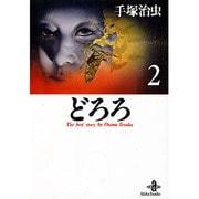 どろろ 2(秋田文庫 1-18) [文庫]