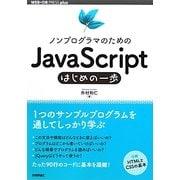 ノンプログラマのためのJavaScriptはじめの一歩(WEB+DB PRESS plus) [単行本]