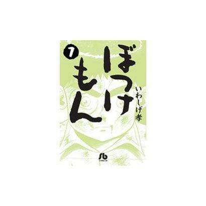 ぼっけもん<7>(コミック文庫(青年)) [文庫]