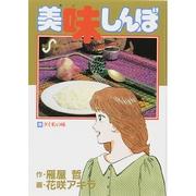 美味しんぼ<49>-タイ米の味(ビッグ コミックス) [コミック]
