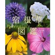 宿根草図鑑 Perennials [単行本]