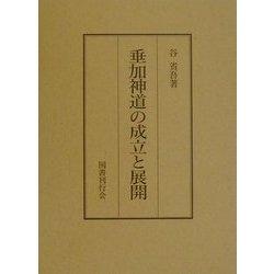 垂加神道の成立と展開 [単行本]