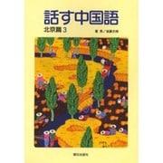 話す中国語 北京篇 3