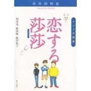 アニメ中国訪恋する莎莎 [単行本]