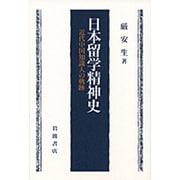 日本留学精神史―近代中国知識人の軌跡 [単行本]