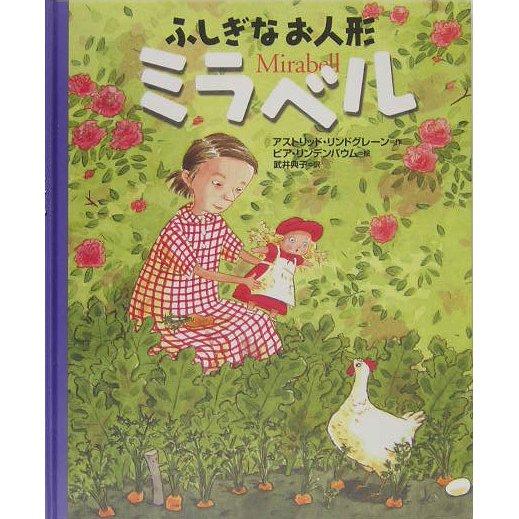 ふしぎなお人形 ミラベル [絵本]